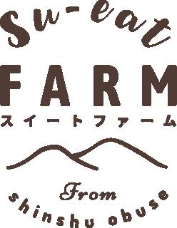 長野県小布施町・産地直送通販ショップ|Su-eat Farm(スイートファーム)