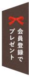 長野県小布施町・鮮度に自信!産地直送の梨通販ショップ|Su-eat Farm Pear(スイートファーム・梨通販ショップ) 新規会員登録プレゼント実施中