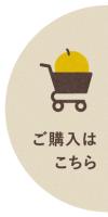 長野県小布施町・鮮度に自信!産地直送の梨通販ショップ|Su-eat Farm Pear(スイートファーム・梨通販ショップ) 梨のご購入はこちら