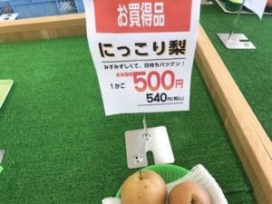 須坂市の市町村直売所